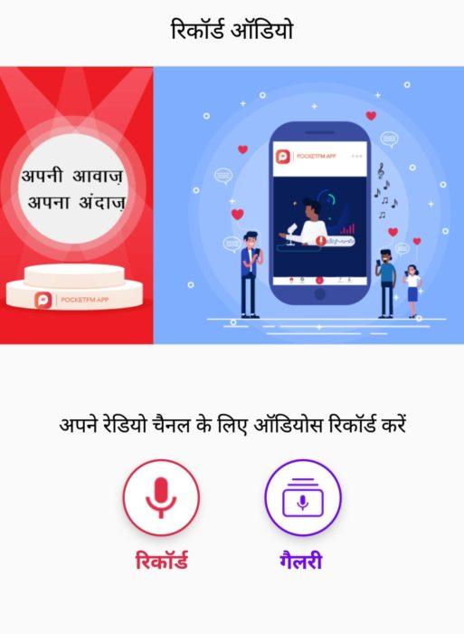 Pocket FM App Refer Earn Offer Details