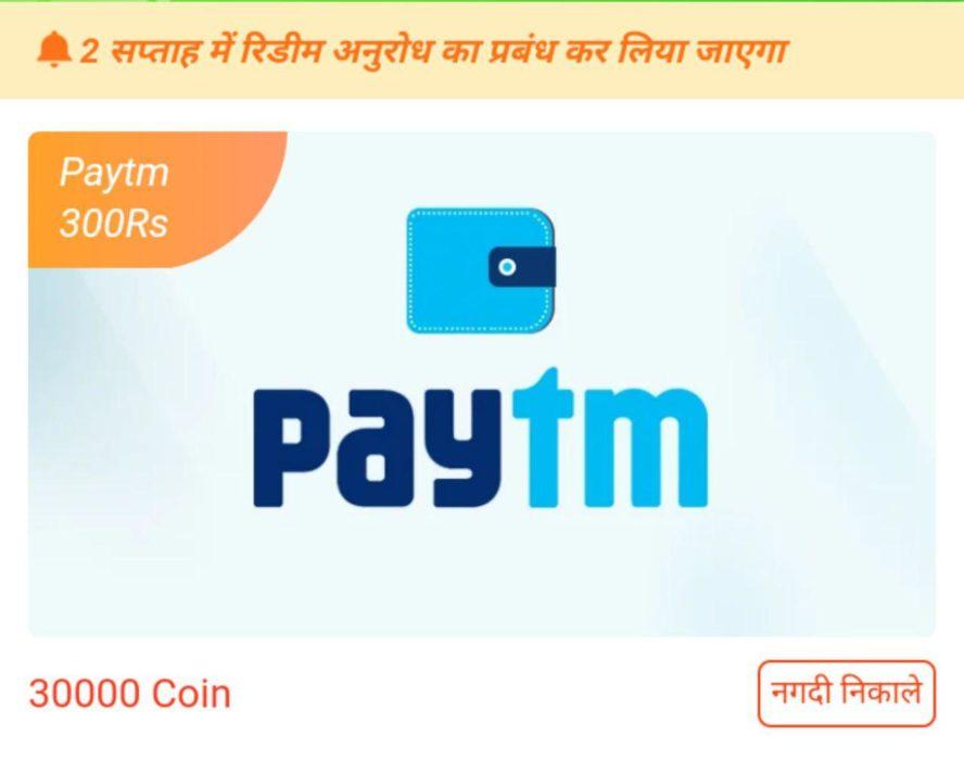 Redeem Coins in VClip App